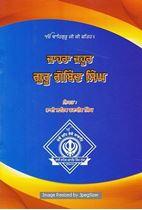 Picture of Jahara Jahoor Guru Gobind Singh