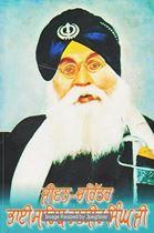 Picture of Jiwan Charitar Bhai Sahib Randhir Singh Ji