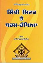 Picture of Sikhi Sidak Te Dharam-Rakhya