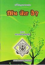 Picture of Sikh Kaun Hai?