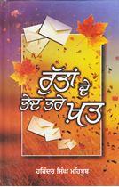 Picture of Ruttan De Bhed Bhare Khat