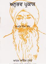 Picture of Anubhav Parkash