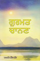 Picture of Gurmat Chanan
