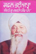 Picture of Saphal Bhai Jatra: Jeevan Katha S: Raghbir Singh 'Bir'