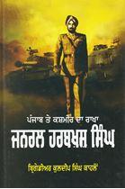 Picture of Punjab Te Kashmir Da Rakha General Harbakhsh Singh