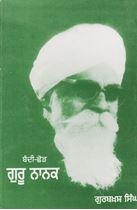 Picture of Bandi Chhor Guru Nanak