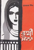 Picture of Bhabi Maina