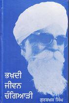 Picture of Bhakhdi Jiwan Chngiyari