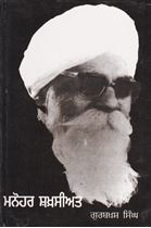 Picture of Manohar Shakhsiyat