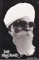 Picture of Meri Jiwan Kahani