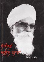 Picture of Meriyan Abhul Yaadan