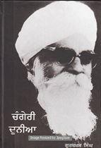 Picture of Changeri Duniya