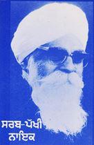Picture of Sarab-Pakkhy Nayak