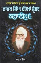 Picture of Nanak Singh Dian Sreshat Kahanian