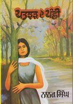 Picture of Patjhar De Panchhi