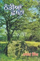 Picture of Thandian Chhavan