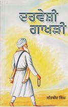 Picture of Darveshi Gakhri