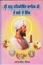 Picture of Sri Guru Hargobind Sahib Ji De Samey De Sikh