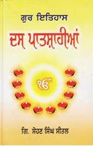Picture of Gur Itihas Das Patshahian