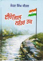 Picture of Ichogil Nehar Tak