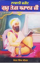 Picture of Lasani Shaheed Guru Teg Bahadur Ji