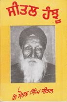 Picture of Seetal Hanju