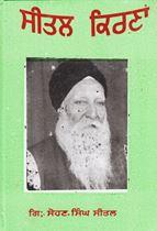 Picture of Seetal Kirnan
