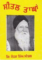 Picture of Seetal Tanghaan