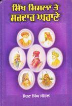 Picture of Sikh Mislan Te Sardar Gharane