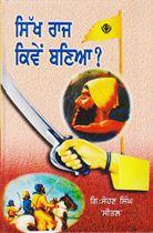 Picture of Sikh Raj Kivein Baneya?