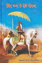 Picture of Sikh Raj Te Shere Punjab