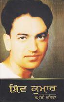 Picture of Shiv Kumar Samuchi Kavita