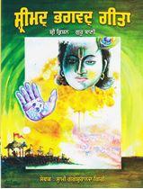 Picture of Srimad Bhagvad Gita (Shri Krishan – Guru Bani)