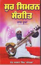 Picture of Sur Simran Sangeet – Part 2