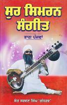 Picture of Sur Simran Sangeet – Part 5