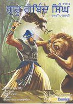 Picture of Guru Gobind Singh (Dasvin Patshahi) (Vol. 2)