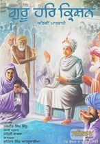 Picture of Guru Har Krishan (The Eighth Sikh Guru)