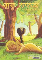 Picture of Guru Nanak (Pehli Patshahi) (Vol. 1)