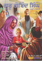 Picture of Guru Gobind Singh (Dasvin Patshahi) (Vol. 1)