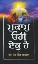 Picture of Mukaam Ohi Ek Hai