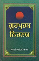Picture of Gurpurab Nirnay