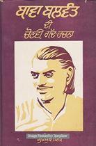 Picture of Bawa Balwant Di Chonvin Gadd Rachna