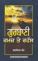 Picture of Gurbani : Ramaj Te Rahass