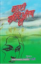 Picture of Kahani Lehnde Punjab Di