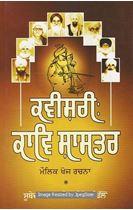 Picture of Kavishri : Kav Shastra