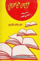 Picture of Ruhan De Hani