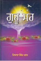 Picture of Guru Sar