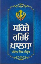 Picture of Sehje Rachio Khalsa