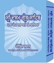 Picture of Sri Dasam-Granth Sahib (5 Vol.)