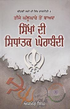 Picture of Sikhan Di Sidhantak Gherabandi